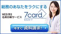 名刺印刷サービス 7card
