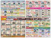 6/17(金)発行ホームゲート7月号