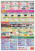 8/26(金)発行ホームゲート9月号